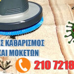 Banner for EuroCleaners.gr